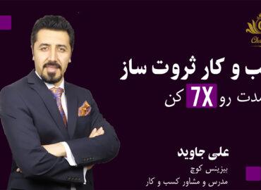 کسب و کار ثروت ساز 7x