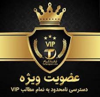 عضویت vip کاریزما
