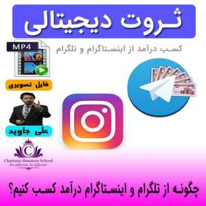 کسب درآمد از اینستاگرام و تلگرام