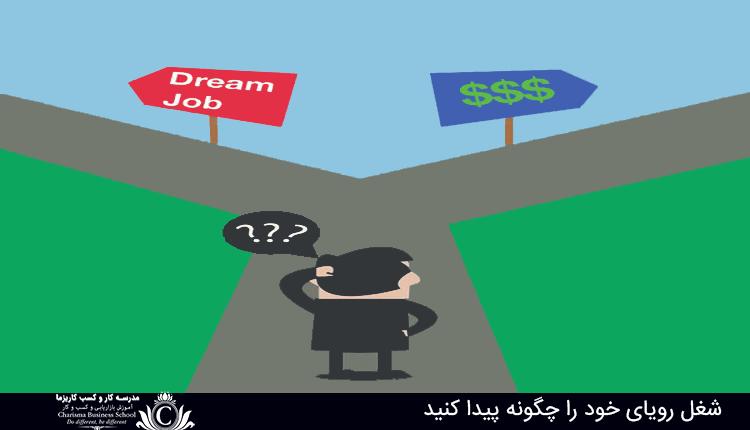 پیدا کردن شغل رویایی خود
