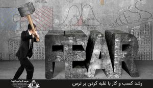 رشد کسب و کار با غلبه کردن بر ترس
