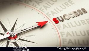 افراد موفق چه عاداتی دارند؟