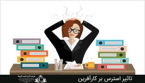تاثیر استرس بر کارآفرین