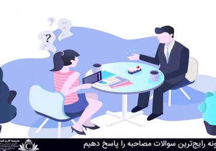 رایج ترین سوالات مصاحبه