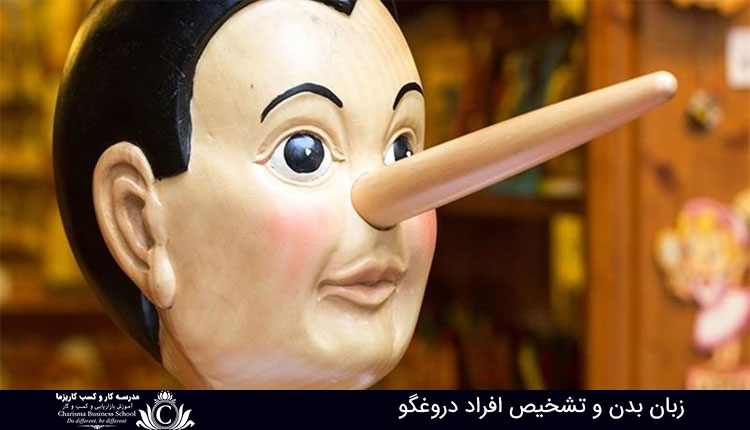 زبان بدن و تشخیص افراد دروغگو