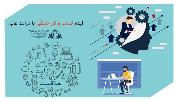 ایده کسب و کار خانگی