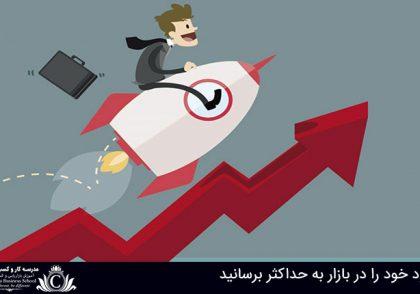 افزایش سود در کسب و کار