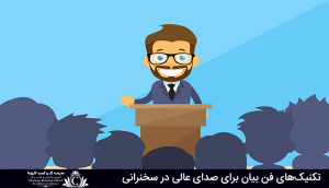 تکنیکهای فن بیان برای صدای عالی در سخنرانی