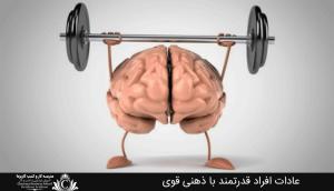 عادات افراد قدرتمند با ذهنی قوی