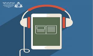 چگونگی ساخت کتاب صوتی
