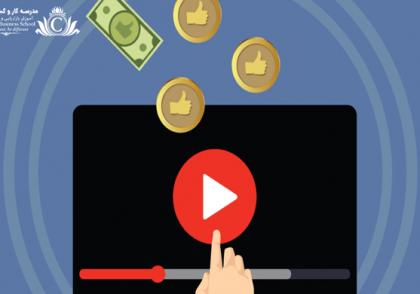 با استفاده از سایت یوتیوب به کسب درآمد دلاری داشته باشیم