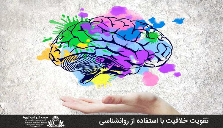 ترفند روانشناختی خلاقیت را افزایش میدهد