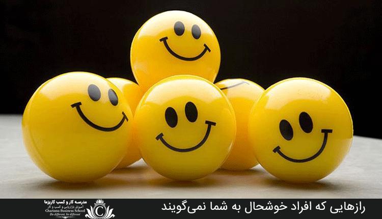 رازهایی که افراد خوشحال به شما نمیگویند