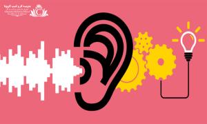 افراد موفق به حرف دیگران گوش داده و در حین مشکل به مشورت میپردازند