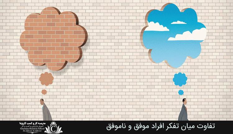 تفاوت میان تفکر افراد موفق و ناموفق