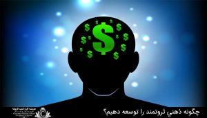 چگونه ذهني ثروتمند را توسعه دهيم؟
