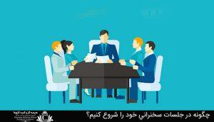 چگونه در جلسات سخنراني خود را شروع کنيم؟