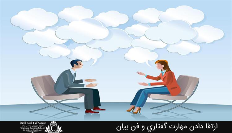 ارتقا دادن مهارت گفتاري و فن بيان