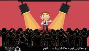 در سخنراني توجه مخاطبان را جلب کنيم