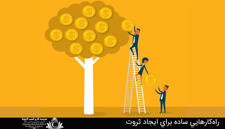 راهکارهايي ساده براي ايجاد ثروت