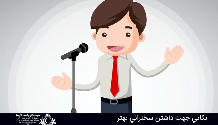 نکاتي جهت داشتن سخنراني بهتر