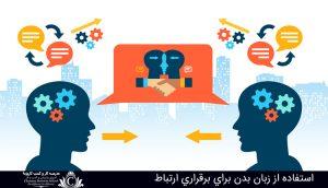 استفاده از زبان بدن براي برقراري ارتباط