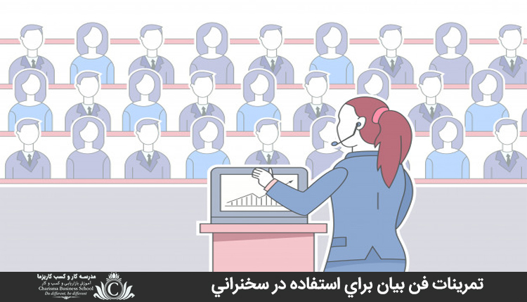 تمرينات فن بيان براي استفاده در سخنراني