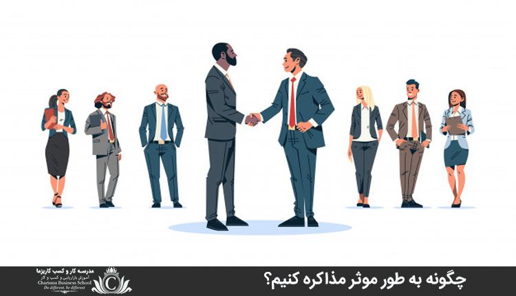 چگونه به طور موثر مذاکره کنيم؟