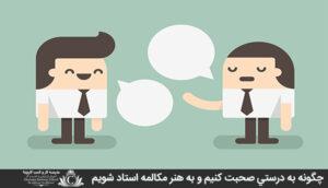 چگونه به درستي صحبت کنيم و به هنر مکالمه استاد شويم
