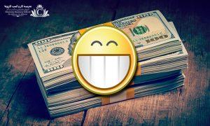 پول و خوشبختي رابطه مستقيمي دارند و هر چه چول بيشتر باشد خوشحالي بيشتري کسب ميکنيد