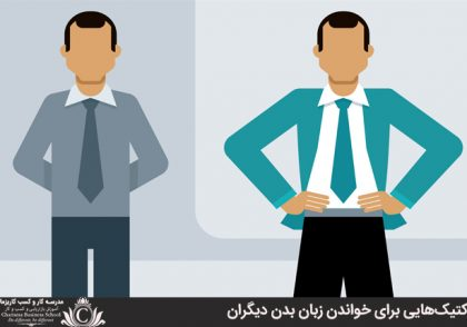 تاکتیکهایی برای خواندن زبان بدن دیگران