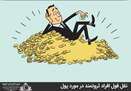 نقل قول افراد ثروتمند در مورد پول