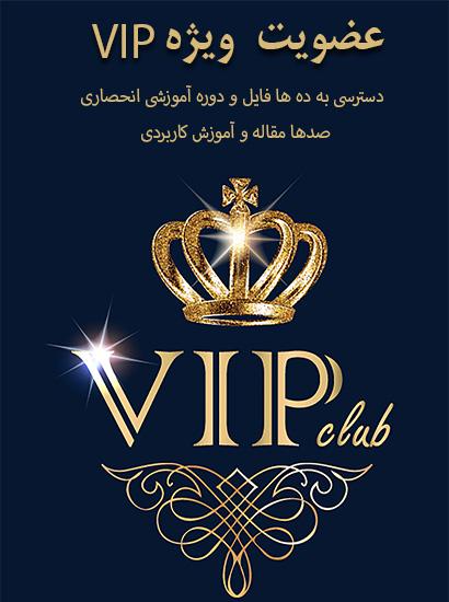 عضویت ویژه vip کاریزما