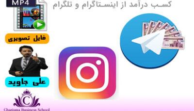 ثروت آفرینی از تلگرام و اینستاگرام