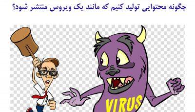 وبینار بازاریابی ویروسی