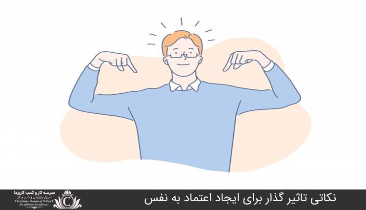 نکاتي تاثير گذار براي ايجاد اعتماد به نفس