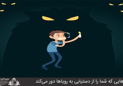 ترسهايي که شما را از دستيابي به روياها دور ميکند