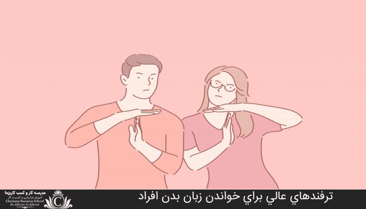ترفندهاي عالي براي خواندن زبان بدن افراد