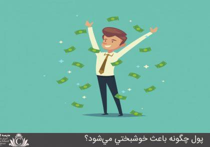 پول چگونه باعث خوشبختي ميشود؟
