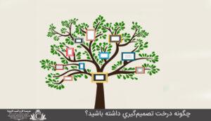 چگونه درخت تصميمگيري داشته باشيد؟