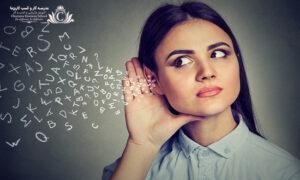 مهارت گوش دادن ميتواند منجر به رضايت مشتري و بهره وري بيشتر و در نتيجه کارهاي خلاقانه شود