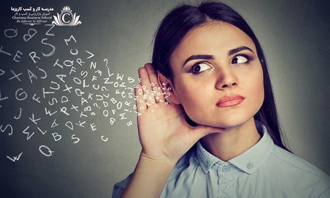 مهارت گوش دادن میتواند منجر به رضایت مشتری و بهره وری بیشتر و در نتیجه کارهای خلاقانه شود