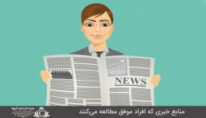 منابع خبری که افراد موفق مطالعه میکنند