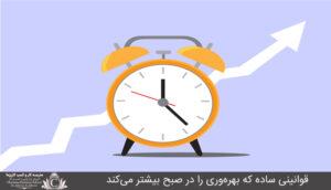قوانیني ساده که بهرهوري را در صبح بيشتر ميکند