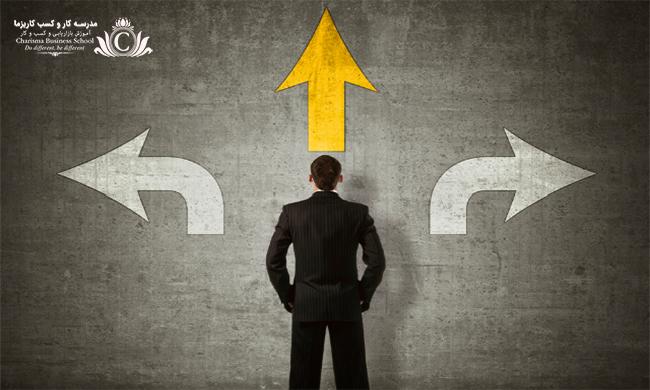 برای گرفتن تصمیم در مشکلات بهتر است آن را از چشم انداز روبه رو بررسی کنیم