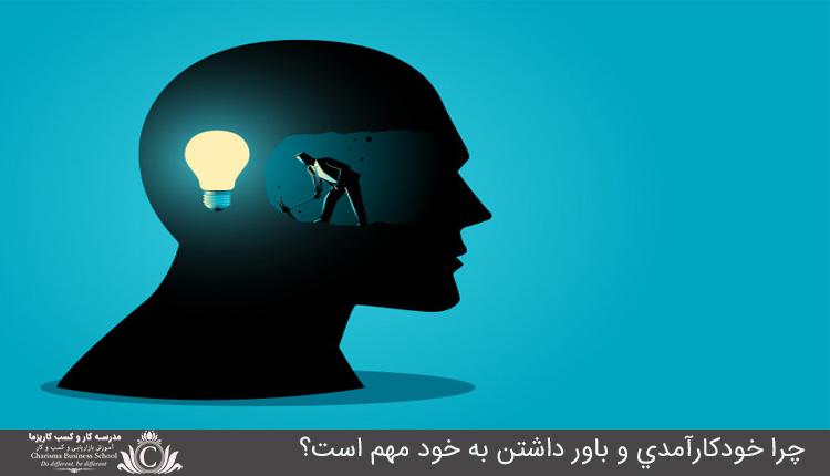 چرا خودکارآمدي و باور داشتن به خود مهم است؟