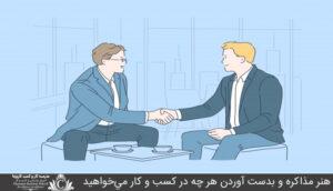 هنر مذاکره و بدست آوردن هر چه در کسب و کار میخواهید