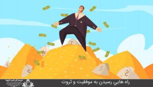 راه هایی رسیدن به موفقیت و ثروت